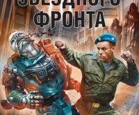 Читать и скачать книгу Солдаты звездного фронта Большакова Валерия