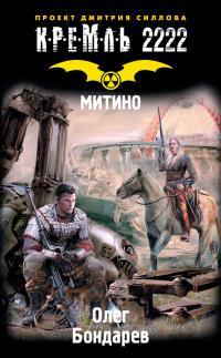 Читать и скачать книгу Кремль 2222 Митино Бондарева Олега