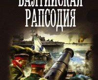Александр Харников книга балтийская рапсодия читать онлайн