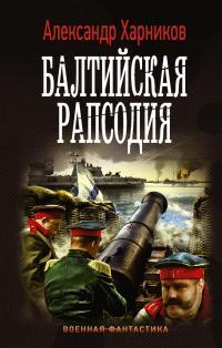 Читать и скачать книгу Балтийская рапсодия Александра Хартинткова