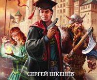 Читать и скачать книгу Джонни Оклахома или магия крупного калибра - Шкенев Сергей