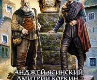 Читать и скачать книгу Толлеус Изгой Ясинского Анджея