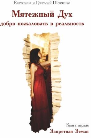 Книга мятежный дух