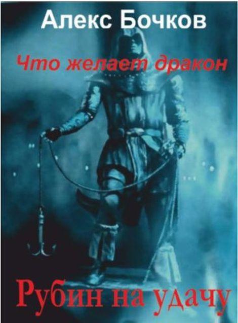 Читать и скачать книгу Рубин на удачу - Бочков Алекс