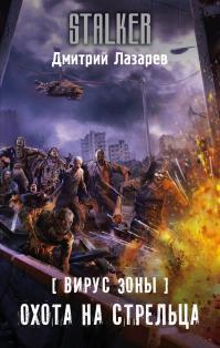Читать и скачать книгу Охота на Стрельца - Лазарев Дмитрий