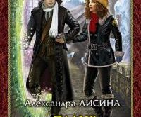 Читать и скачать книгу Пламя для дракона Александры Лисиной
