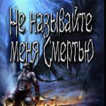 Читать и скачать книгу мистика Геращенко Мария не называйте меня смертью