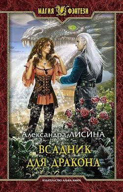 Всадник для дракона Александра Лисина